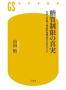 糖質制限の真実 日本人を救う革命的食事法ロカボのすべて(幻冬舎新書)