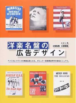洋楽名盤の広告デザイン 1958−1988 アメリカとイギリスの雑誌広告にみる、ポピュラー音楽黄金時代の宣伝ビジュアル