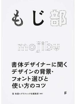 もじ部 書体デザイナーに聞くデザインの背景・フォント選びと使い方のコツ