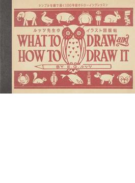 ルッツ先生のイラスト図版帖 シンプルな線で描く100年前のドローイングレッスン