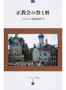正教会の祭と暦