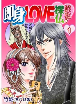 【1-5セット】即身LOVE裸仏(0マガ)
