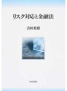 リスク対応と金融法の通販/吉田 ...