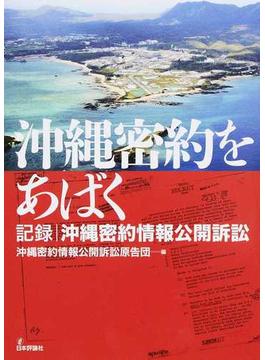 沖縄密約をあばく 記録 沖縄密約情報公開訴訟