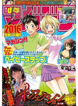 週刊少年マガジン 2016年1号[2015年12月2日発売]