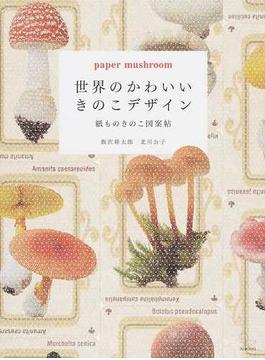 世界のかわいいきのこデザイン 紙ものきのこ図案帖