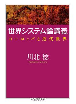 世界システム論講義 ヨーロッパと近代世界(ちくま学芸文庫)