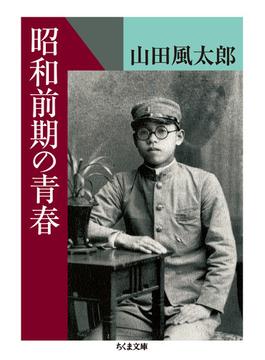 昭和前期の青春(ちくま文庫)