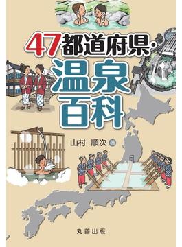 47都道府県・温泉百科の通販/山...