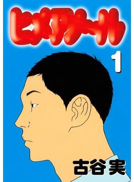 ヒメアノ~ル(1)