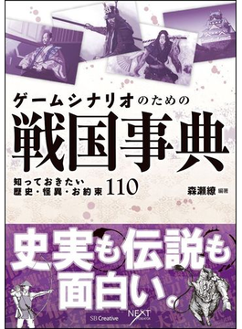 ゲームシナリオのための戦国事典 知っておきたい歴史・怪異・お約束110