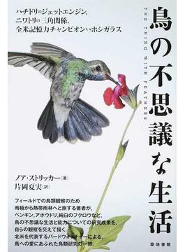 鳥の不思議な生活 ハチドリのジェットエンジン,ニワトリの三角関係,全米記憶力チャンピオンvsホシガラス