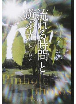 流れる時間と遊ぶ光 Pinhole photos