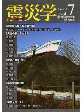 震災学 vol.7(2015)