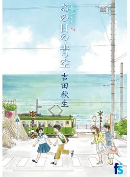 あの日の青空(flowers コミックス)