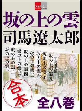 【期間限定ポイント40倍】合本 坂の上の雲【文春e-Books】(文春e-book)