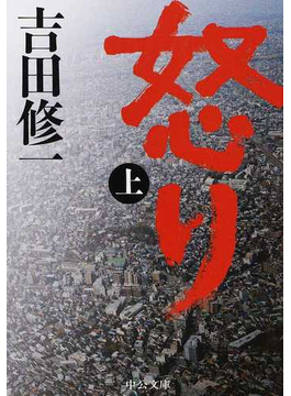 怒り 上(中公文庫)