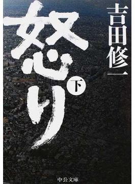 怒り 下(中公文庫)