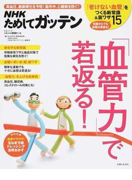 NHKためしてガッテン「血管力」で若返る! 高血圧、動脈硬化を予防!脳卒中、心臓病を防ぐ!