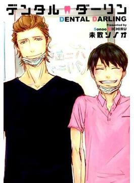 デンタルダーリン (ディアプラスコミックス)(ディアプラス・コミックス)
