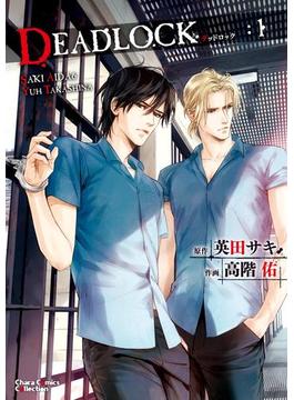 【全1-2セット】DEADLOCK(Charaコミックス)