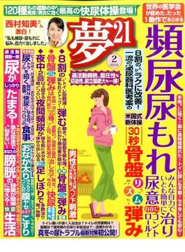 夢 21 2016年 02月号 [雑誌]