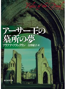 アーサー王の墓所の夢(創元推理文庫)