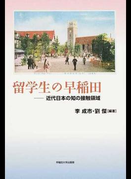 留学生の早稲田 近代日本の知の接触領域