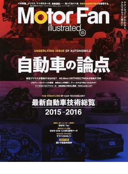 Motor Fan illustrated 図解・自動車のテクノロジー Volume111 特集自動車の論点/最新自動車技術総覧2015−2016