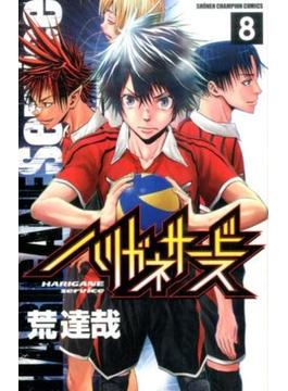 ハリガネサービス 8 (少年チャンピオン・コミックス)(少年チャンピオン・コミックス)