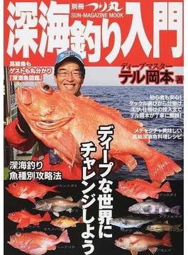 深海釣り入門(SUN-MAGAZINE MOOK)