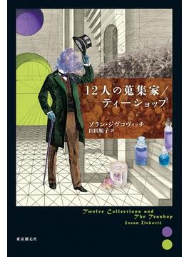 12人の蒐集家/ティーショップ