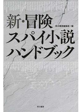 新・冒険スパイ小説ハンドブック