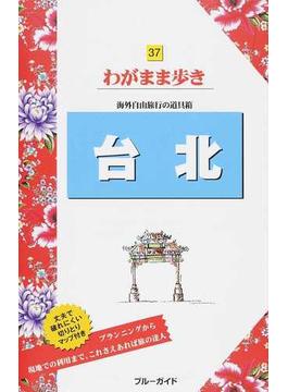 台北 第4版
