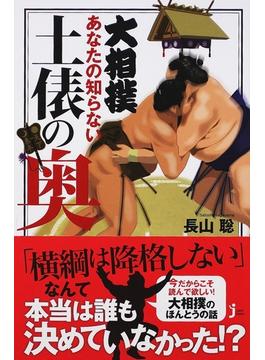 大相撲あなたの知らない土俵の奥(じっぴコンパクト新書)