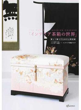 インテリア茶箱の世界 美しく暮らすための上質収納