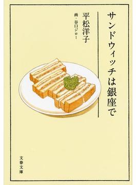 サンドウィッチを銀座で