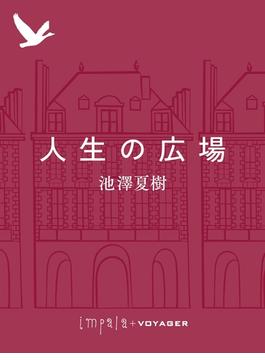 人生の広場(impala e-books)