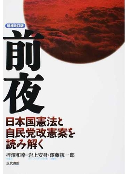 前夜 日本国憲法と自民党改憲案を読み解く 増補改訂版