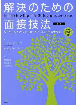解決のための面接技法 ソリューション・フォーカストアプローチの手引き 第4版