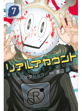 リアルアカウント 7 (週刊少年マガジン)