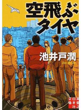 空飛ぶタイヤ(実業之日本社文庫)