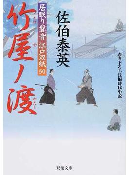 竹屋ノ渡 書き下ろし長編時代小説(双葉文庫)
