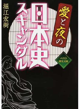 愛と夜の日本史スキャンダル(ワニ文庫)