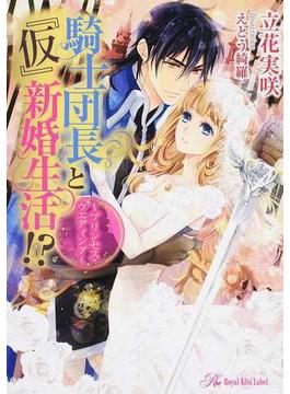 騎士団長と『仮』新婚生活!? プリンセス・ウエディング