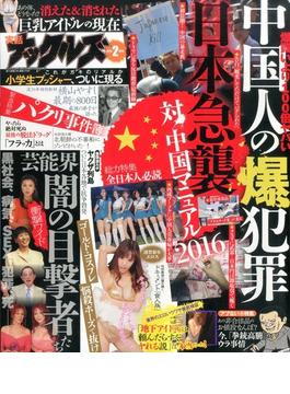 実話ナックルズ 2016年 02月号 [雑誌]