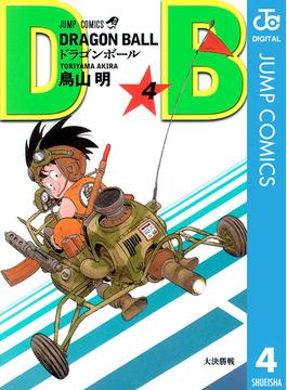 【期間限定価格】DRAGON BALL モノクロ版 4(ジャンプコミックスDIGITAL)