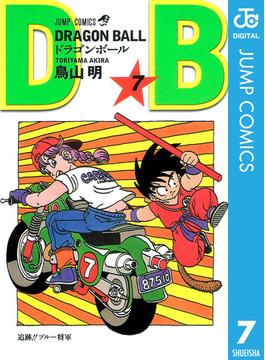 【期間限定価格】DRAGON BALL モノクロ版 7(ジャンプコミックスDIGITAL)