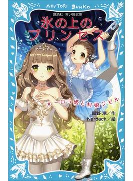氷の上のプリンセス オーロラ姫と村娘ジゼル(青い鳥文庫)