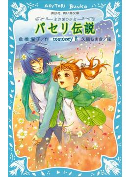パセリ伝説 水の国の少女 memory 8(青い鳥文庫)